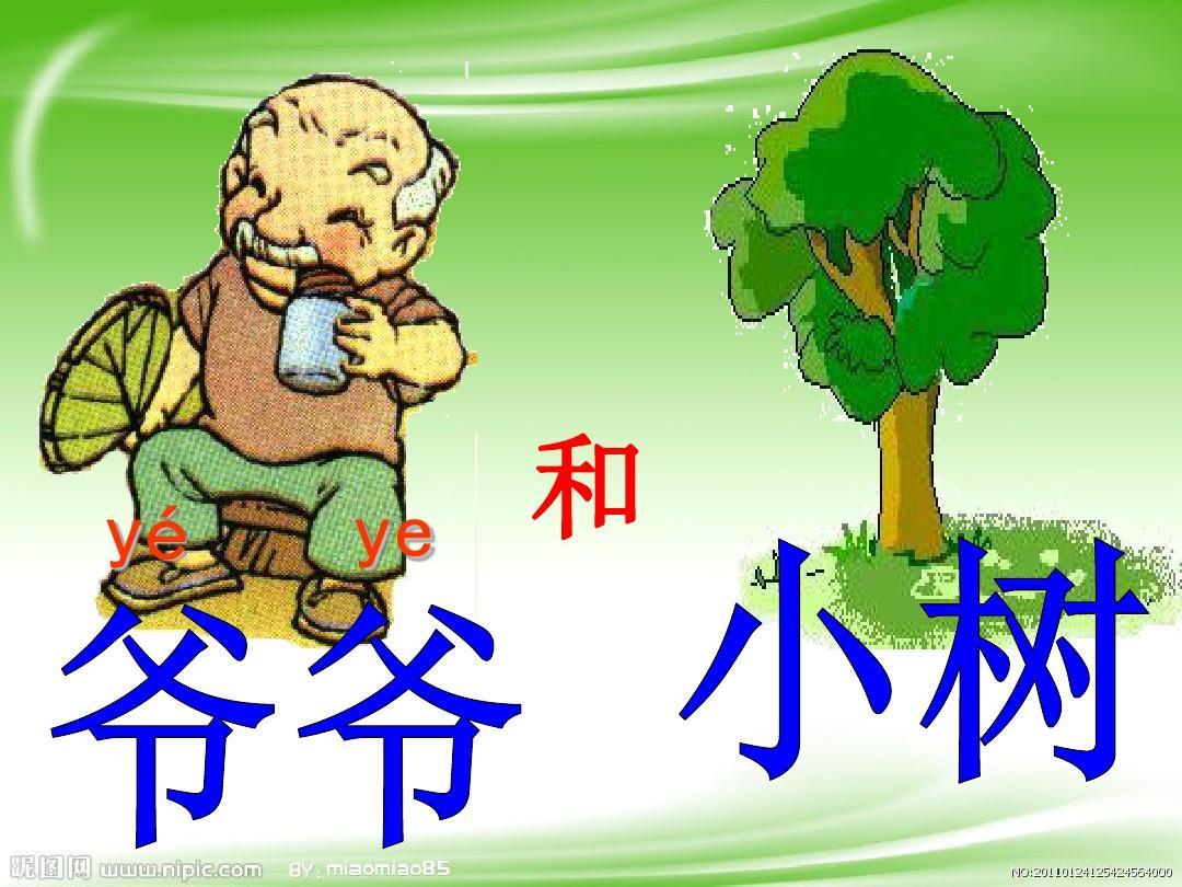 最新北京版陶罐一上《画法和素描》优质公开课教案ppt静物语文爷爷小树课件图片