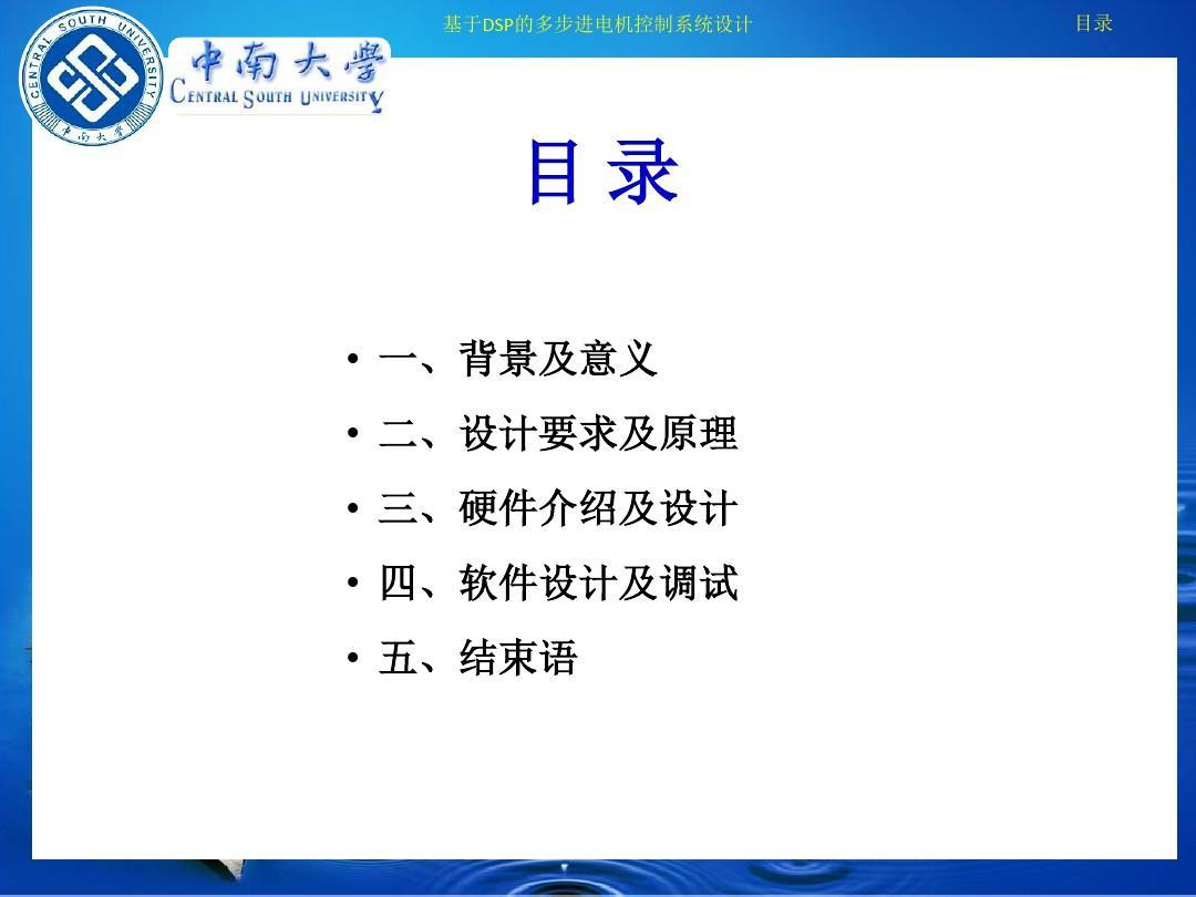中南大学毕业设计答辩ppt模版图片