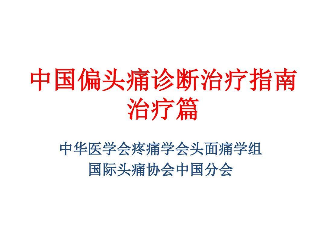 中国偏头痛诊断治疗指南治疗篇中华教案疼痛学小学痛国际学组医学体育教学头面说课稿图片
