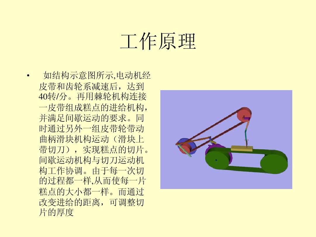 机械创新设计作业答案ppt图片