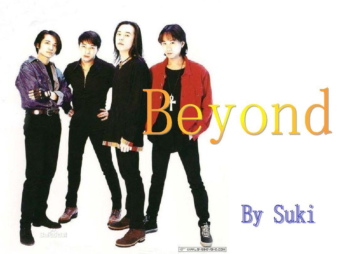 beyond怎么读_beyond什么意思-黄贯中谋杀黄家驹|beyond乐队经典歌曲|beyond的歌 ...