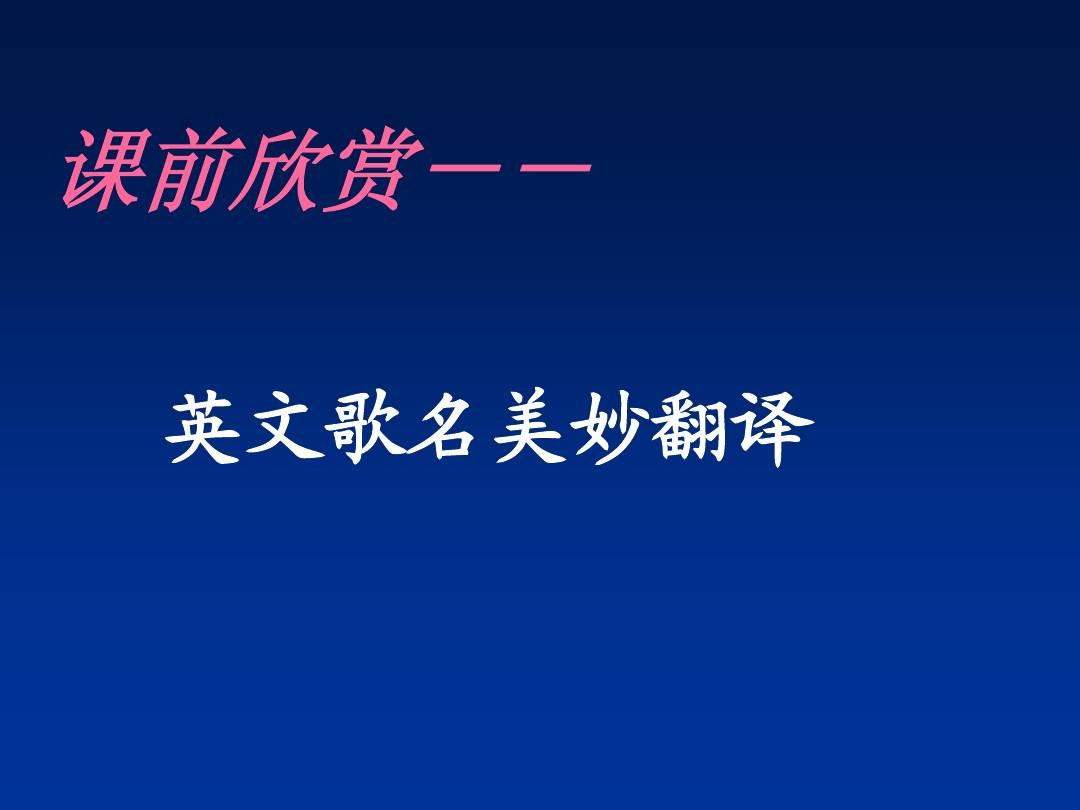 英语46级翻译_七年级英语翻译软件_英语是4级翻译答案