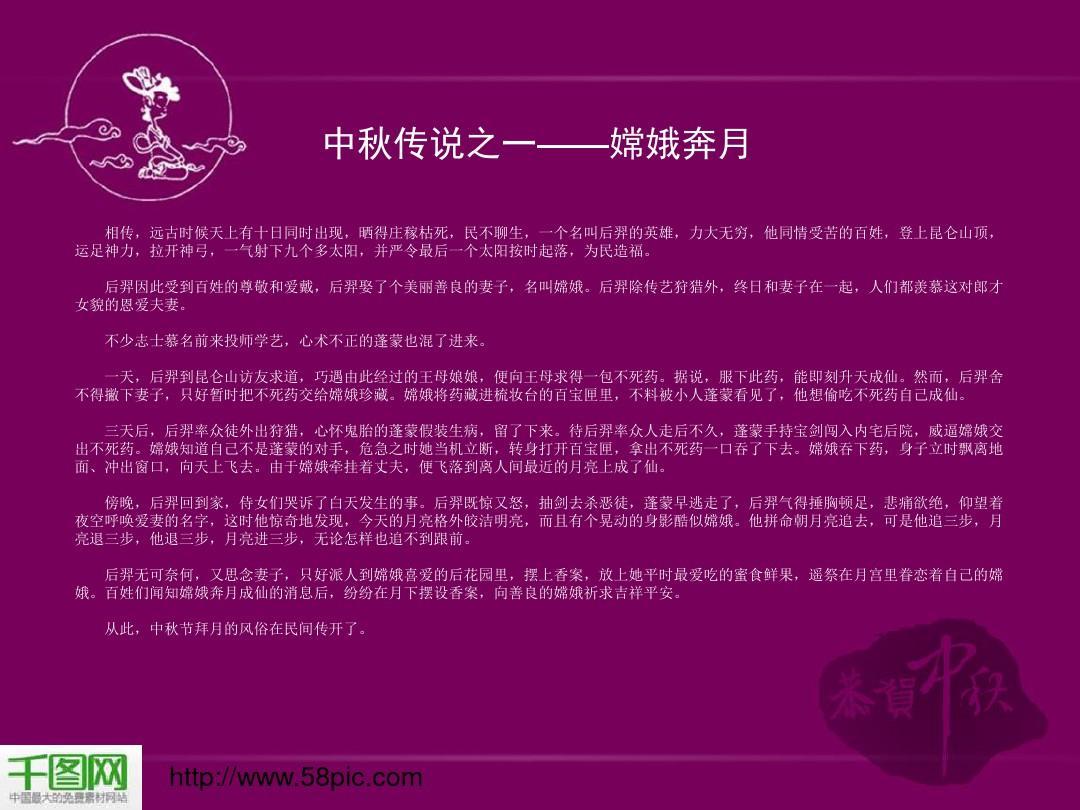 中秋节传说ppt模板图片