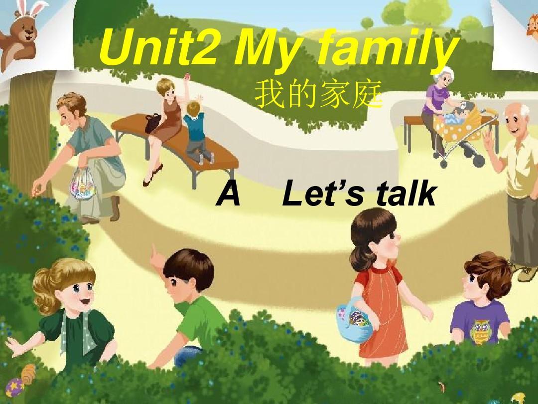 myfamily英语课件_Unit2Myfamily课件小学英语人教版PEP三
