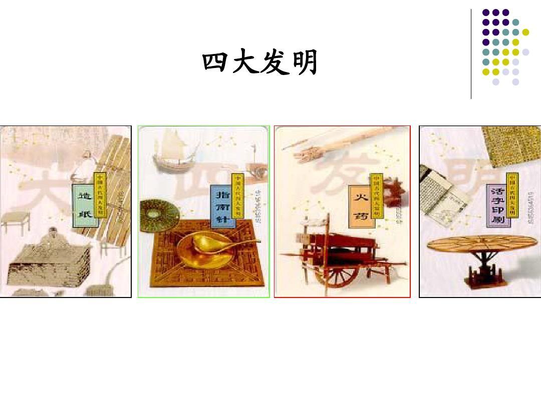 中国四大发明儿童画