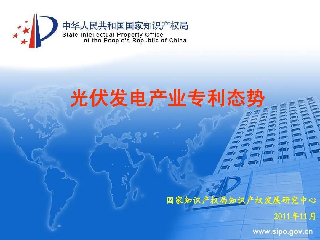 光伏发电产业专利态势发布