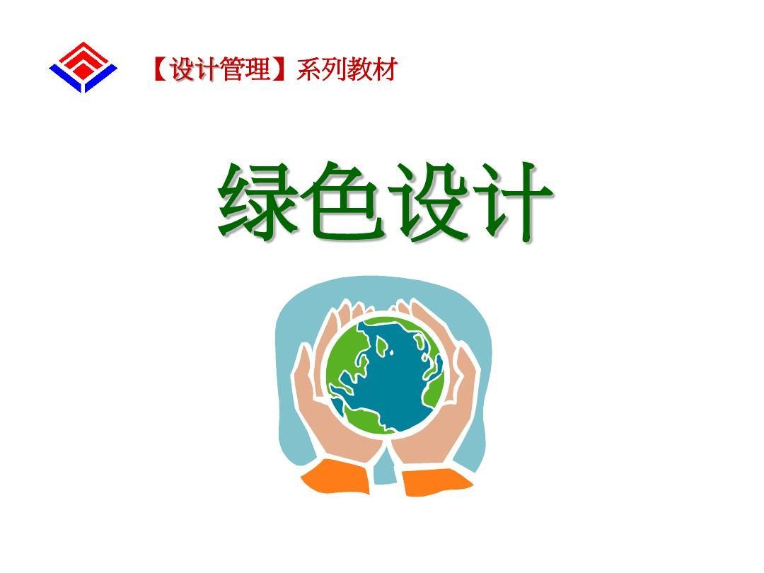 所有分类 it/计算机 计算机软件及应用 green design(简)ppt  【设计图片