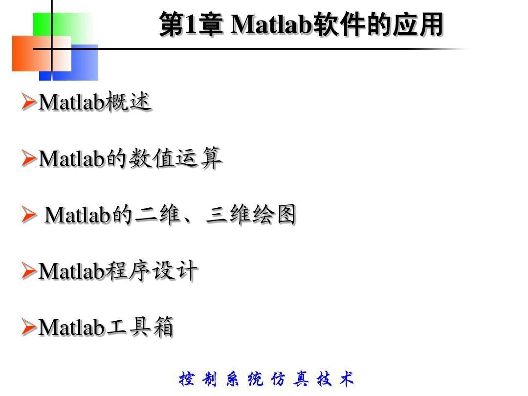 控制系统仿真技术_第二章之第1章Matlab小众设计师包图片