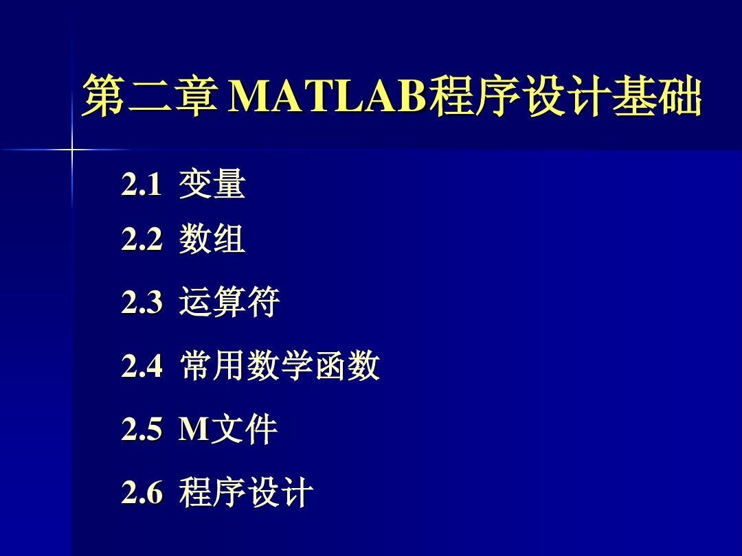第二章MATLAB程序设计天线PPTwifipcb基础v天线图片
