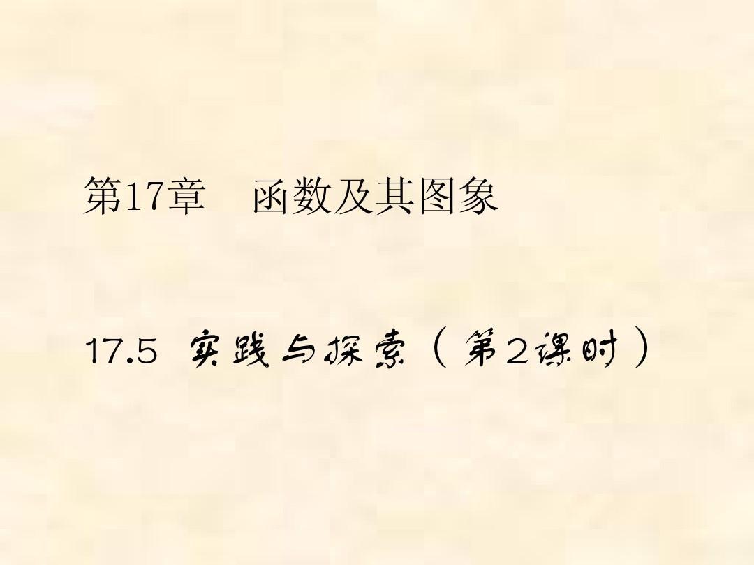 八年级数学下册 17.5  实践与探索(第2课时)课件 (新版)华东师大版PPT