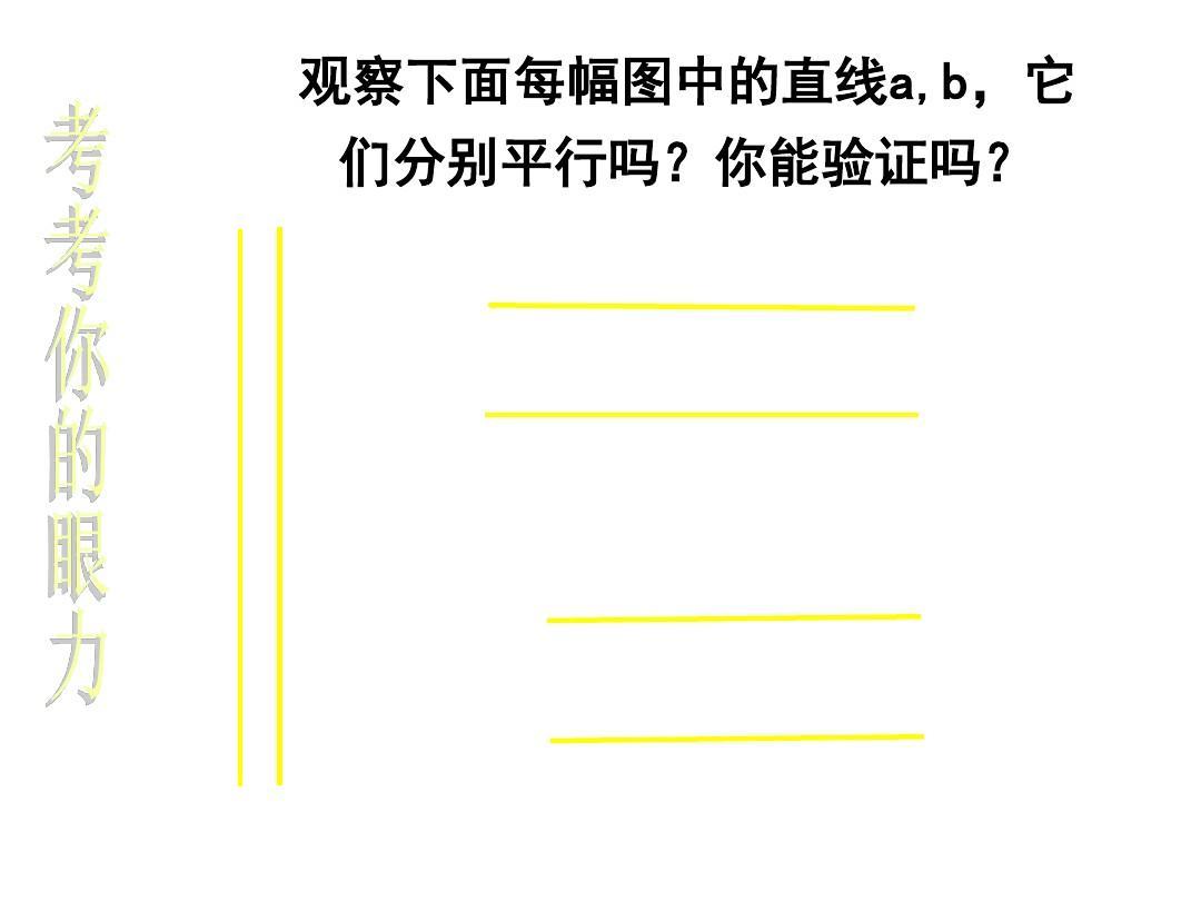北师大版七新人地理条件探索下册2.2备课年级v新人的数学(一)ppt课件教版七直线教案年级图片
