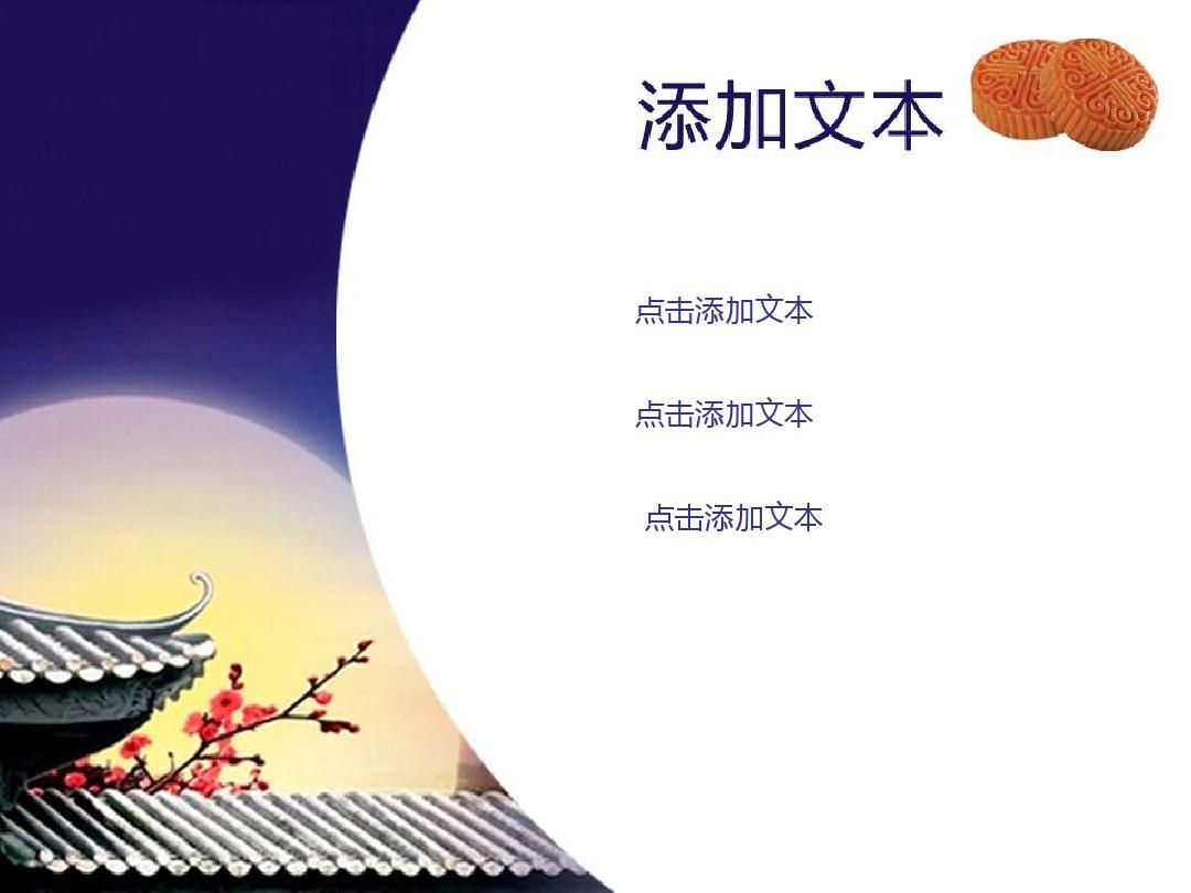 2016年情满中秋2015中秋节ppt模板5p图片