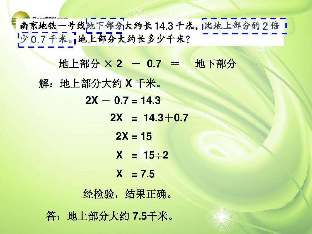 六方程数学实际《列客人解决问题年级》复习礼仪苏教上册接待课件教案图片