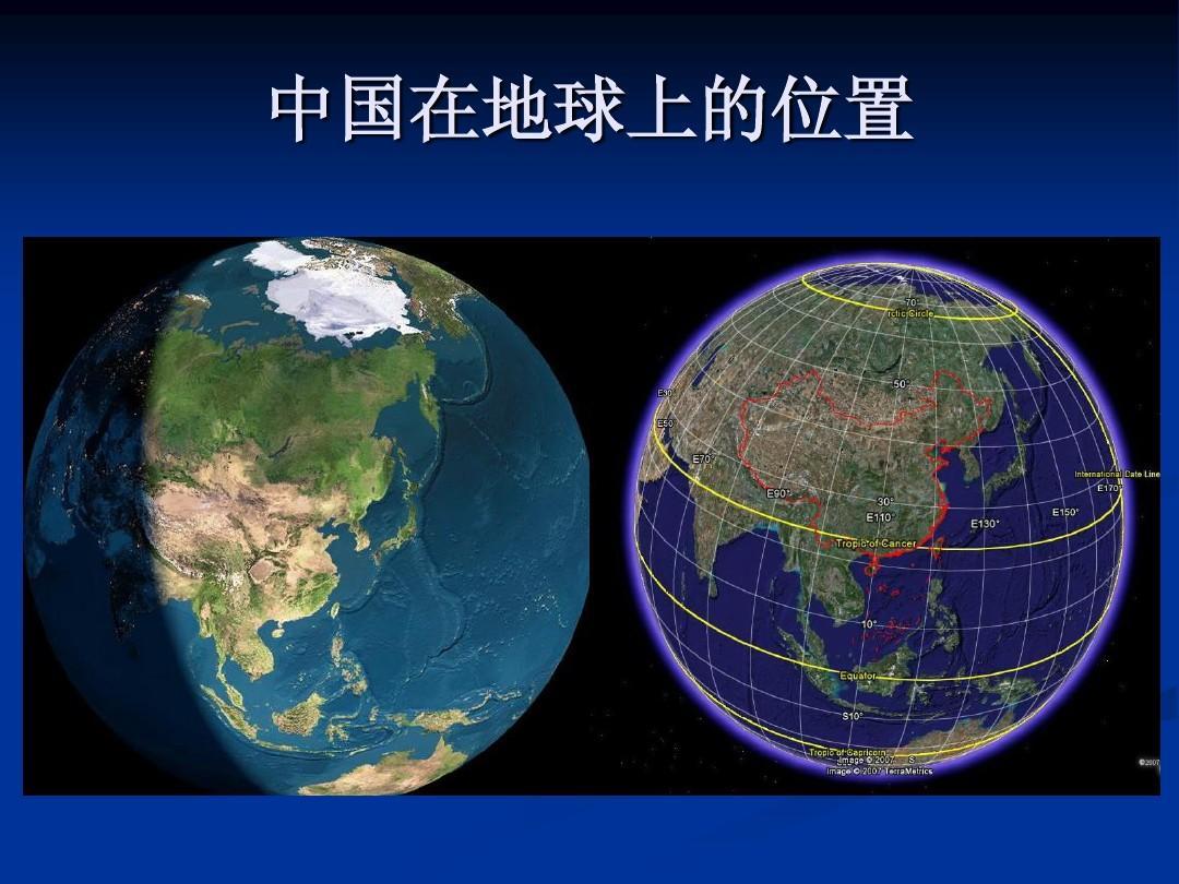 中国在地球上的位置