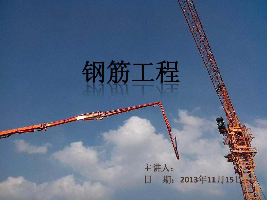 鋼筋工程PPT