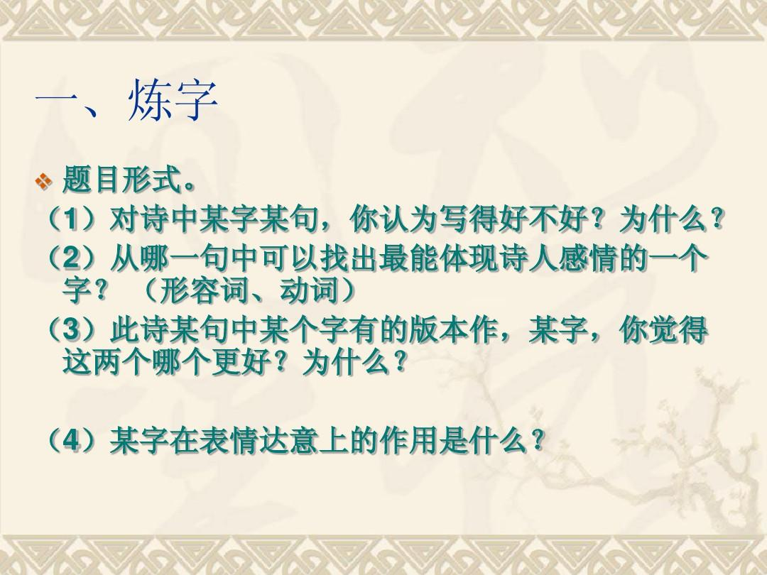 导引古诗词v方法方法下载ppt_word教程在线阅读与中考版上色q文档图片