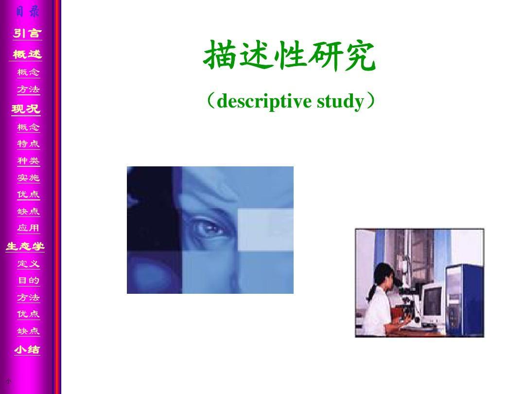 第3章-描述性研究PPT