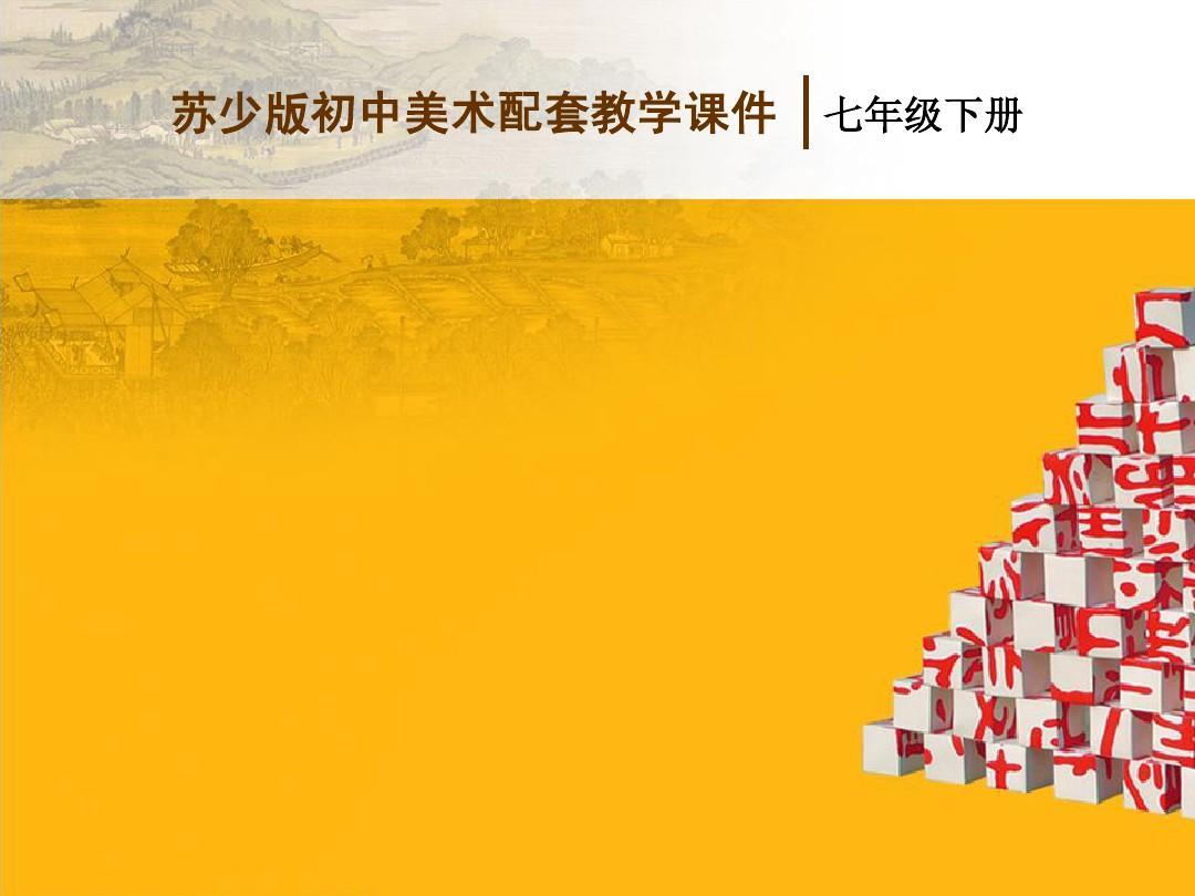 七年级美术下册《传神写照─中国人物画》课件PPT