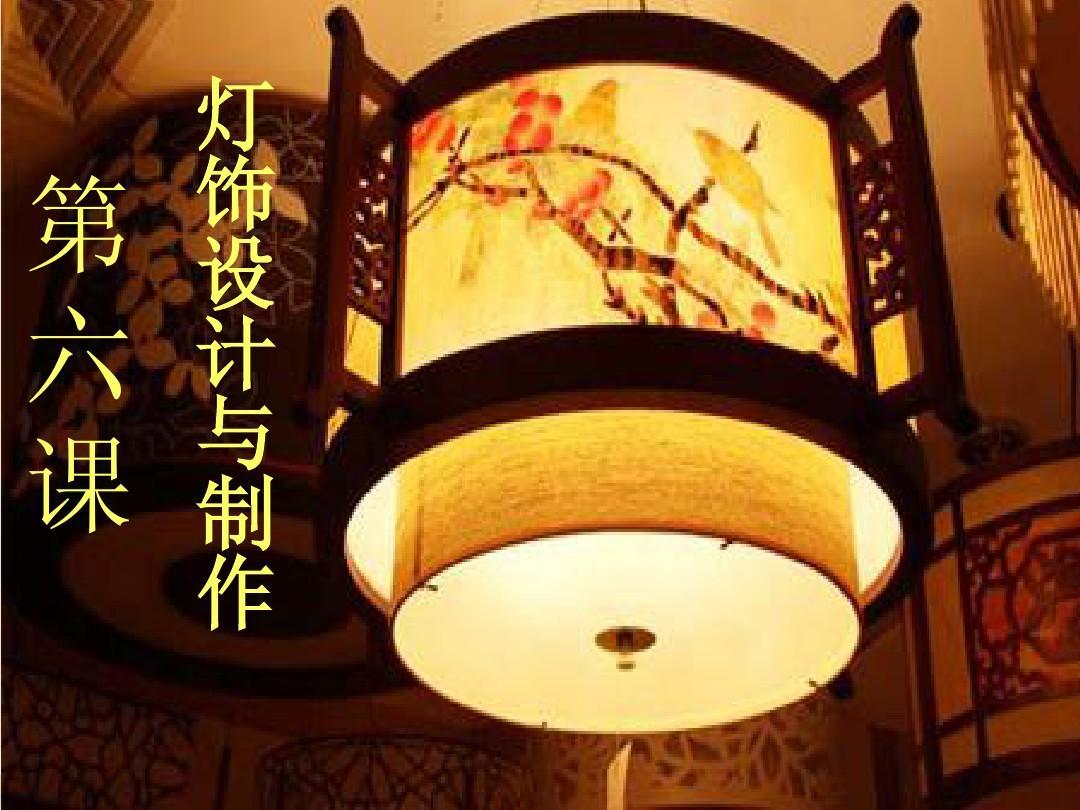 第六课灯饰设计与制作第一课时灯饰的基本造型ppt图片