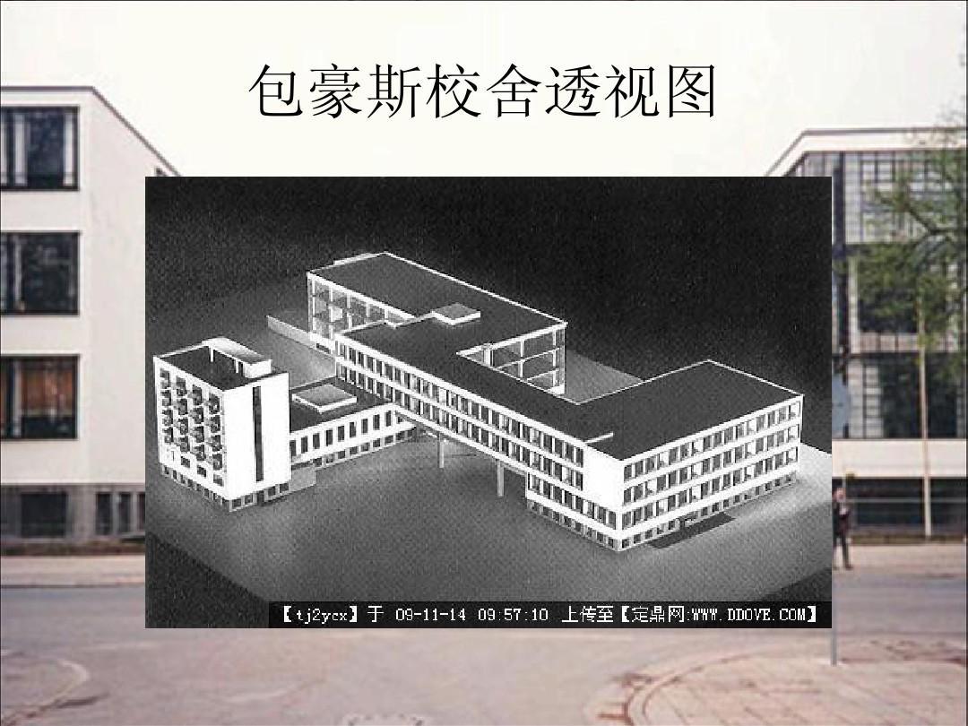 包豪斯风格 建筑系馆案例分析 流水别墅分析 公寓设计 包豪斯对现代图片
