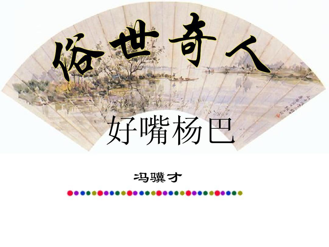 高中奇人之《好嘴杨巴》ppt俗世政治教学案例v高中课件图片