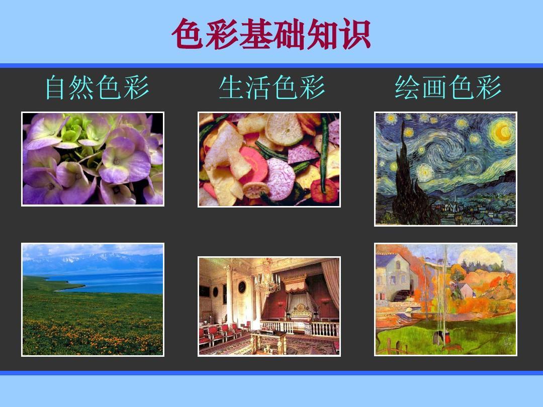 色彩基础知识 自然色彩图片