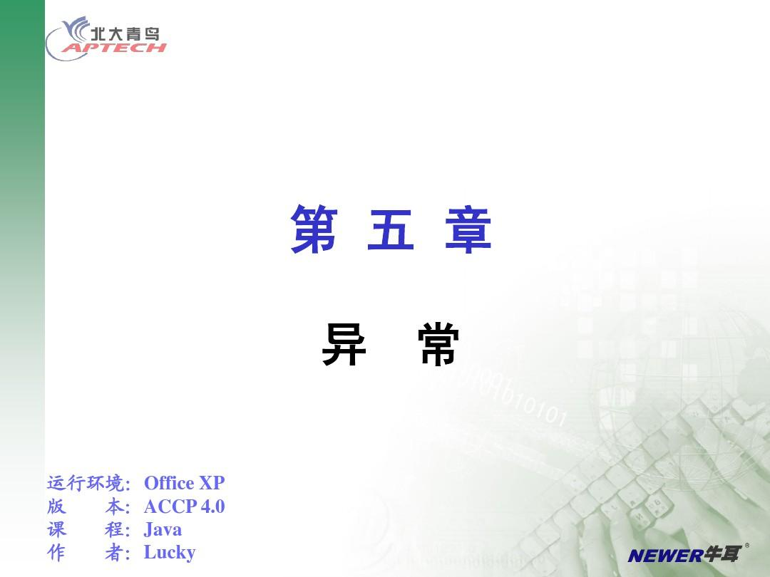 江西农业大学——异常处理的教案