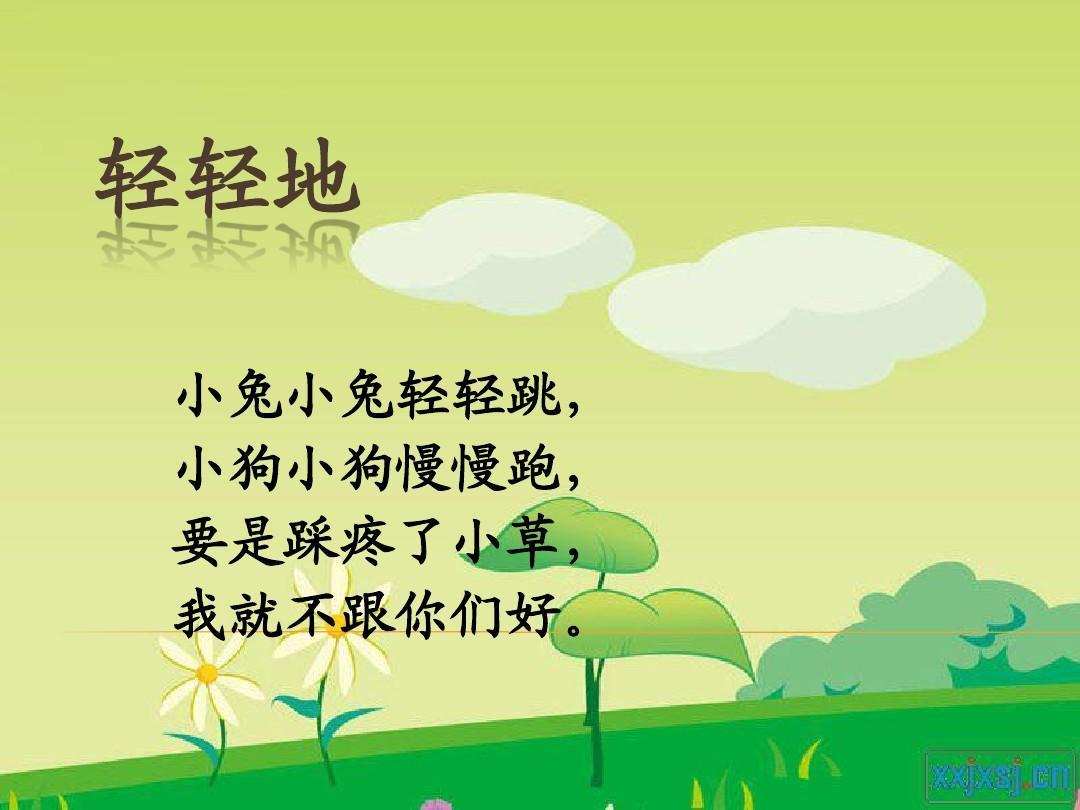 教学一爷爷年级《小学和语文》ppt小树八极拳视频下载入门课件图片