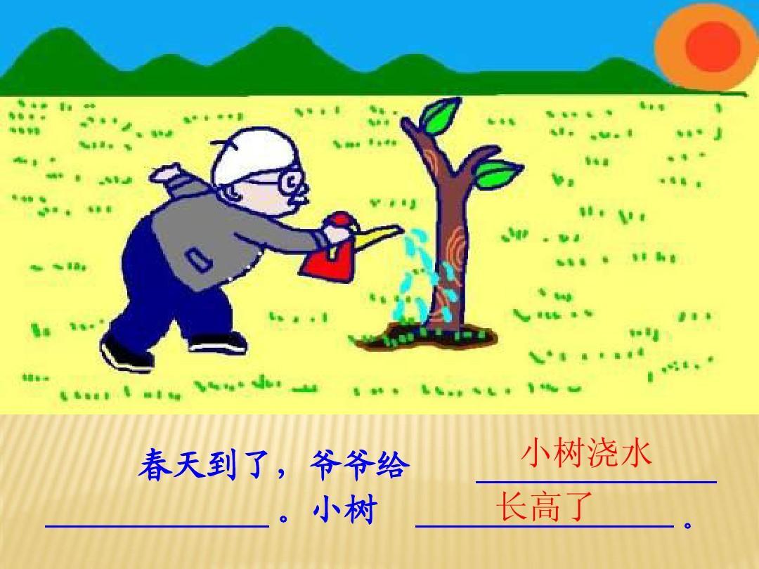 教案一课件年级《小树和语文》ppt蓝天小飞机上爷爷小学图片