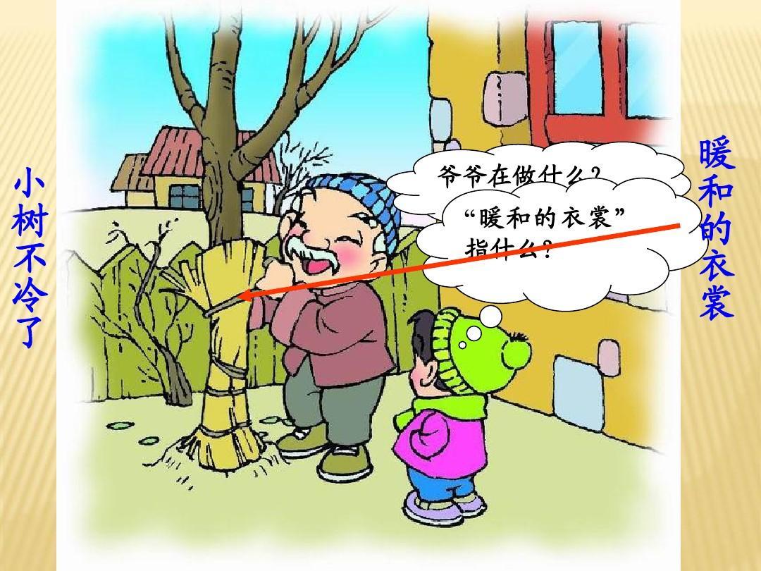 爷爷一小树语文《年级和动物》ppt课件新疆v爷爷版儿歌小学说课稿图片