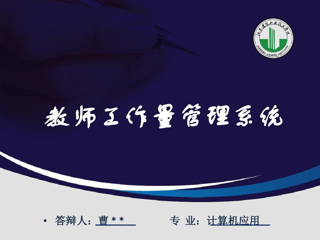 作文工作量管理系统介绍v作文ppt初中毕业教师200昆虫字图片