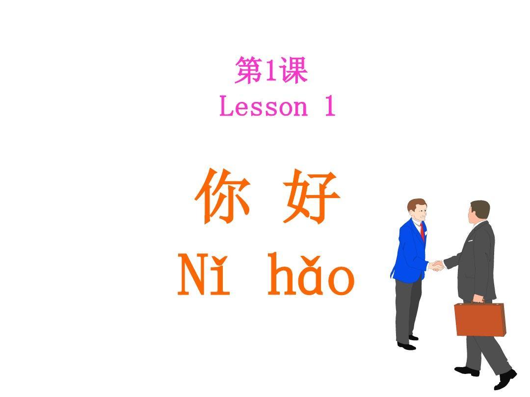 博雅汉语初级起步篇 第一课(FlorenceFeng教老