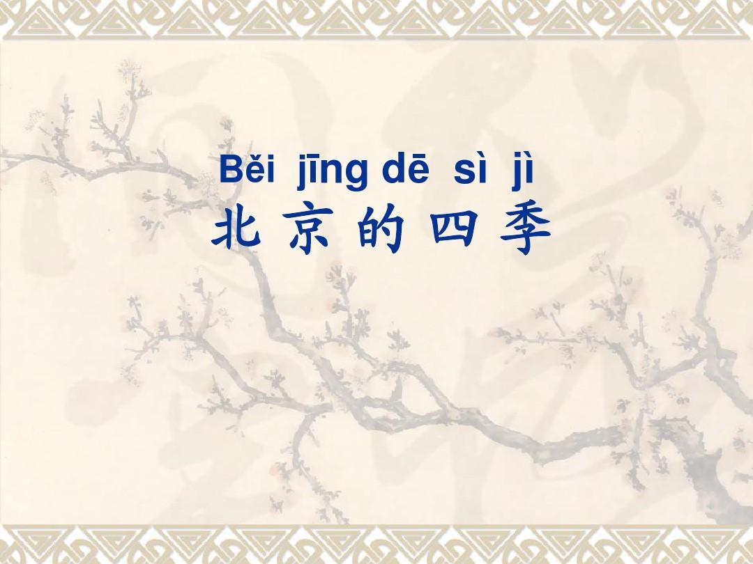 对外汉语教材《北京的四季》课件