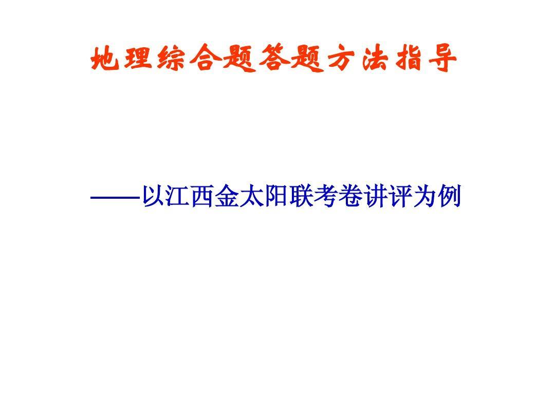 2014届:地理综合题规范答题方法指导PPT