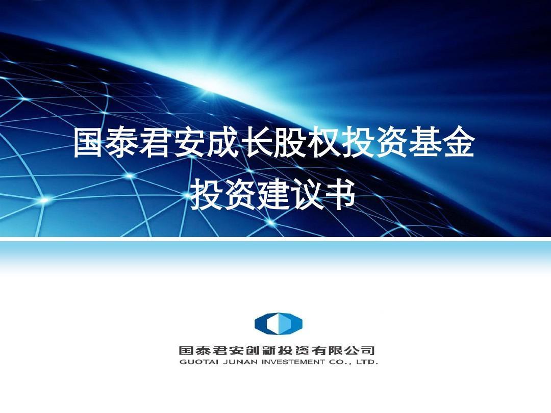 国泰君安成长股权投资基金投资建议书201108