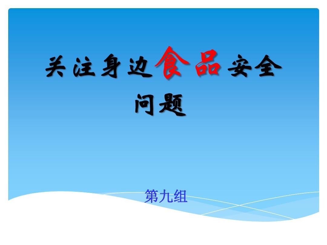 当前第1页)你可喜欢中国食品安全食品安全论文食品安全课件里水百合花图片