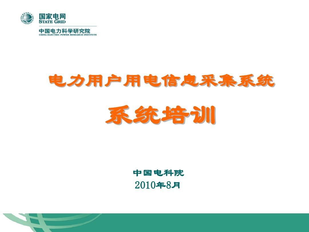 国家电科院用电信息采集系统培训材料-2010