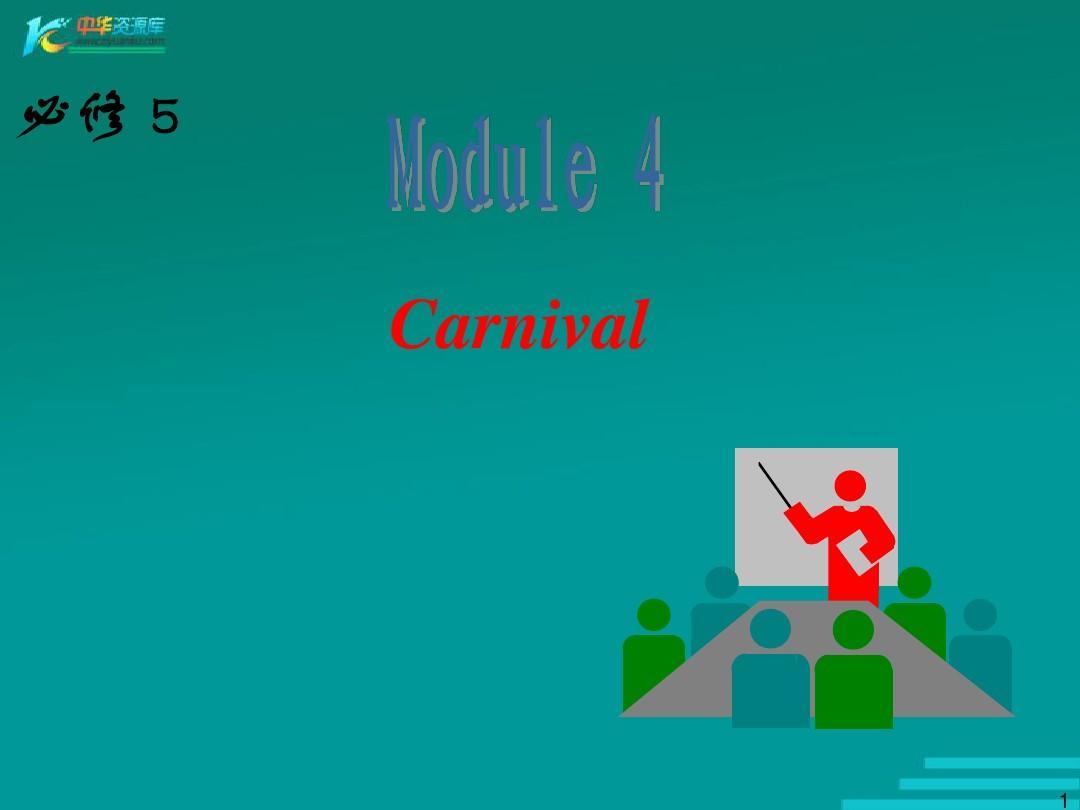 2012届山西外研版高考总复习(第1轮)英语:必修5_M4_Carnival