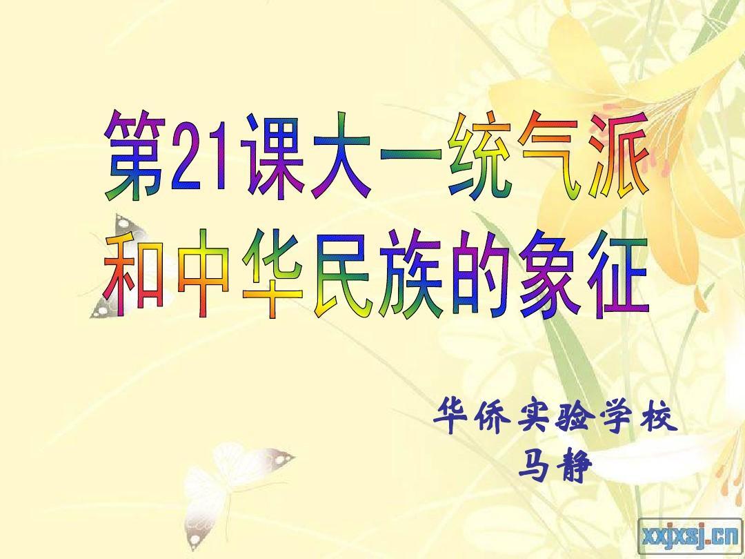 大一统气派和中华民族的象征