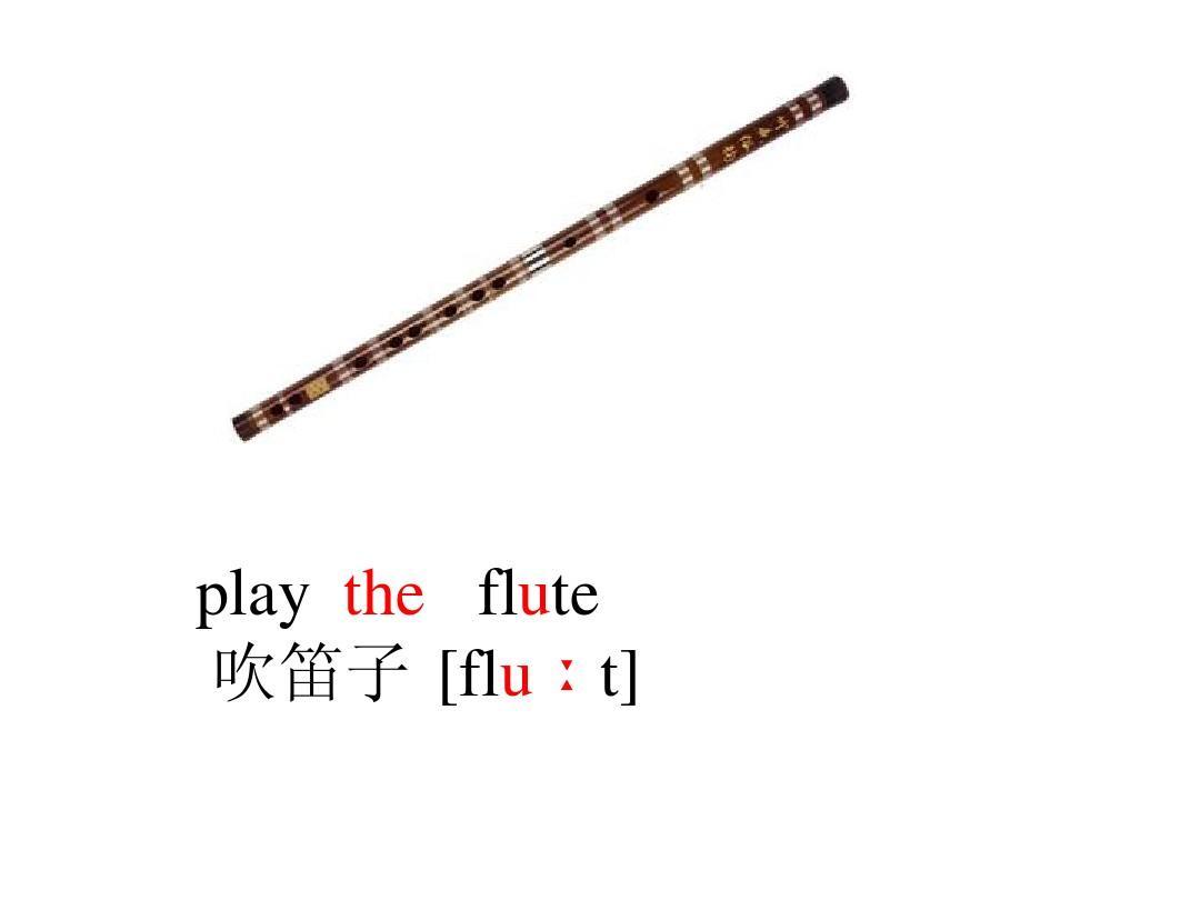 play the flute 吹笛子 [flu t]