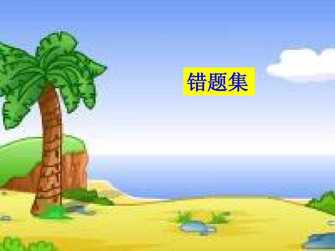译林英语三年级错题集