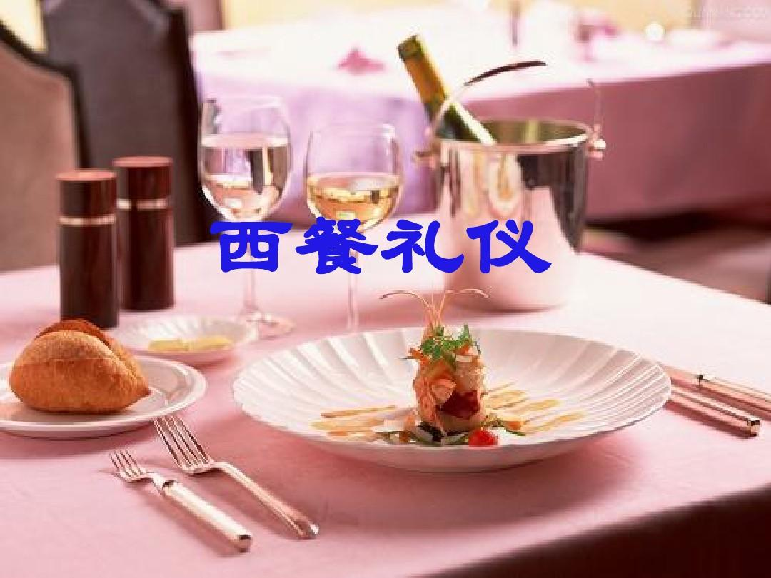 小学英语词汇研究_吃西餐礼仪_word文档在线阅读与下载_无忧文档