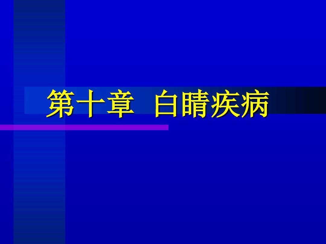 中医眼科学教学课件10白睛疾病
