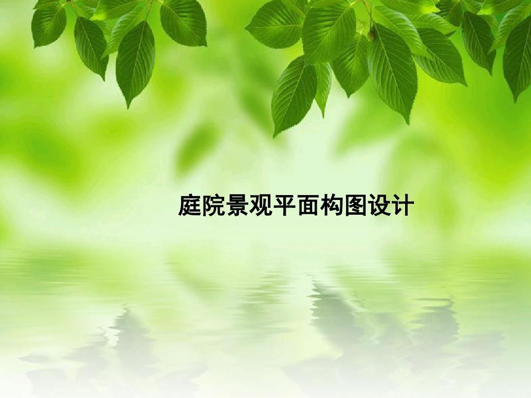 树叶植物绿色绿叶壁纸桌面背景1080_810重庆海悦蓝庭景观设计图片