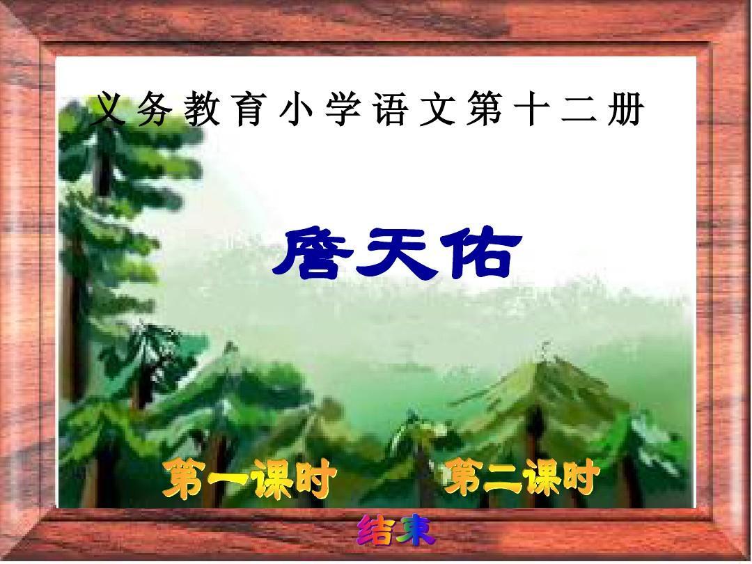 免费文档 所有分类 小学教育 语文 詹天佑2ppt  义务教小育学语第十二