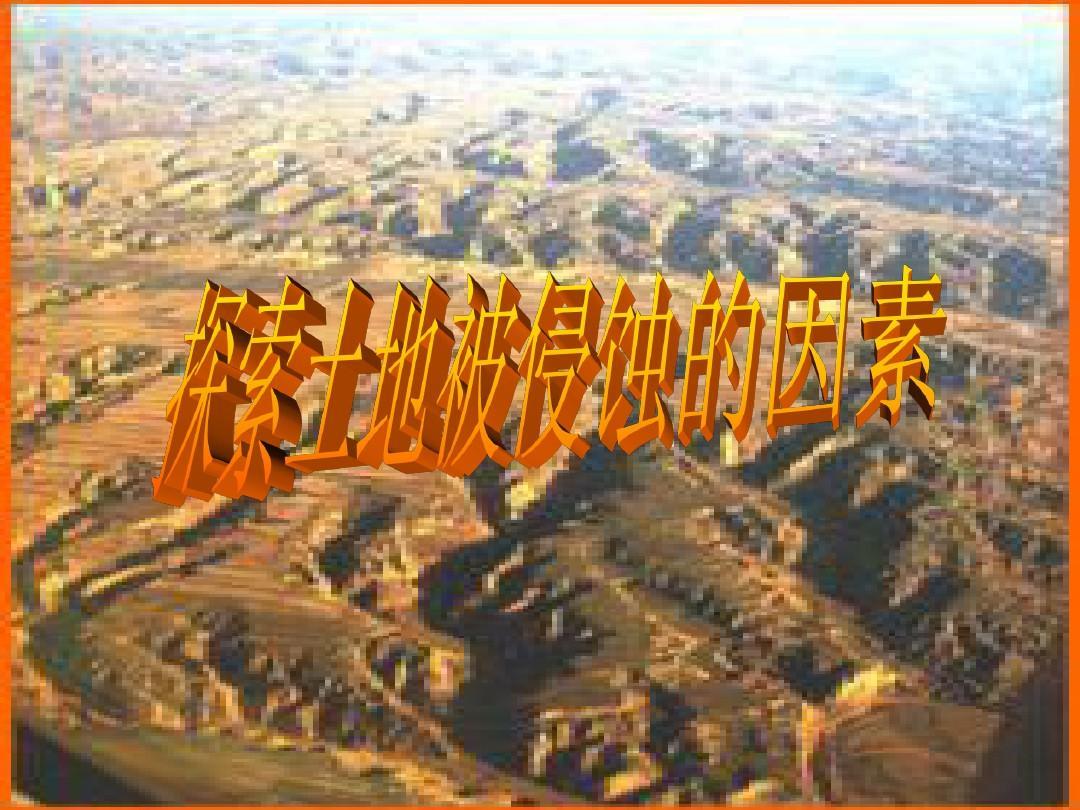 教科版五年级级科学上册_《探索土地被侵蚀的因素》课件PPT