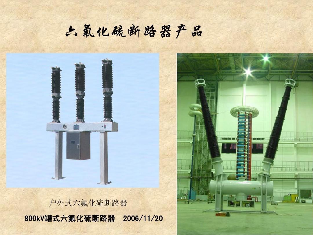_六氟化硫断路器和全封闭组合电器的构造及原理(1)