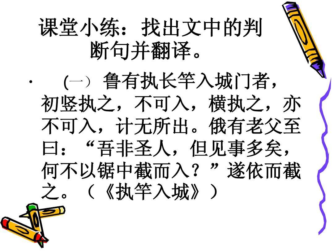 (《执竿入城》) 第10页 (共28页,当前第10页) 你可能喜欢 文言文特殊