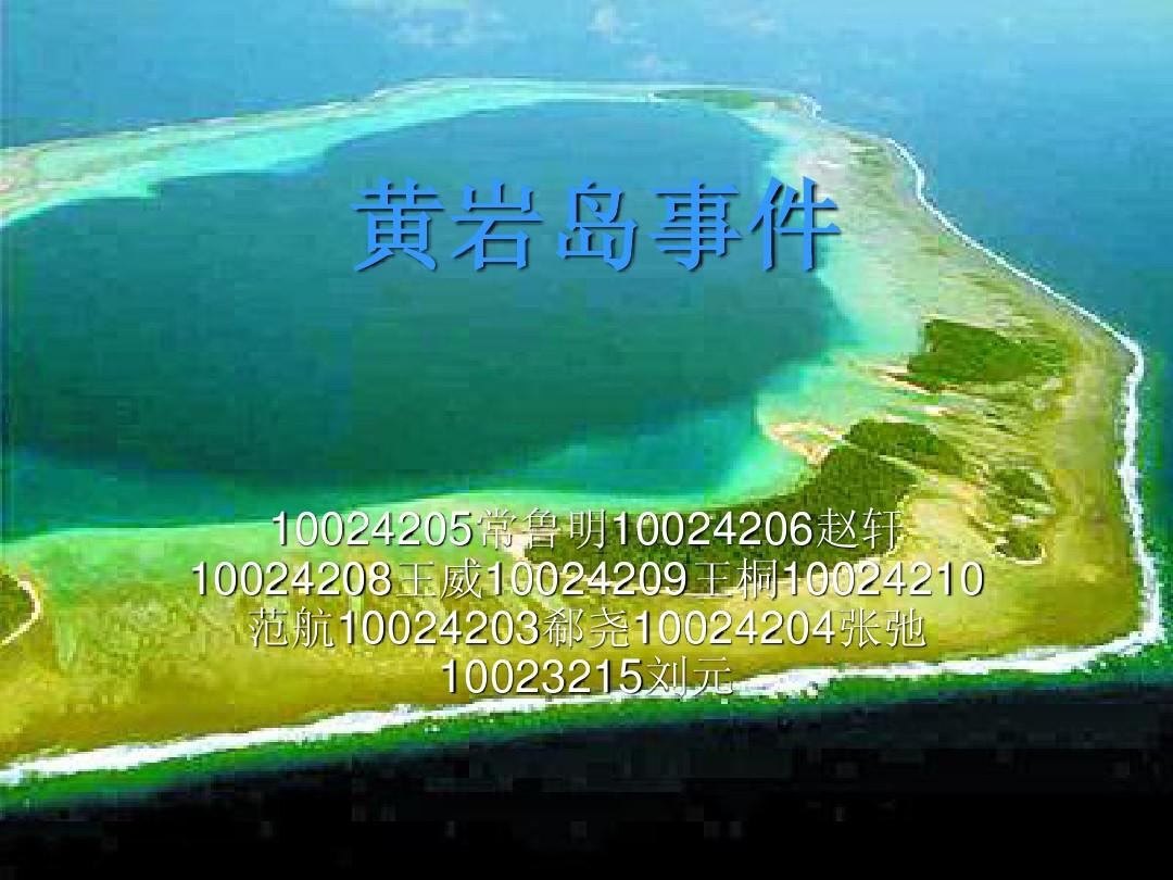 黄岩岛事件ppt
