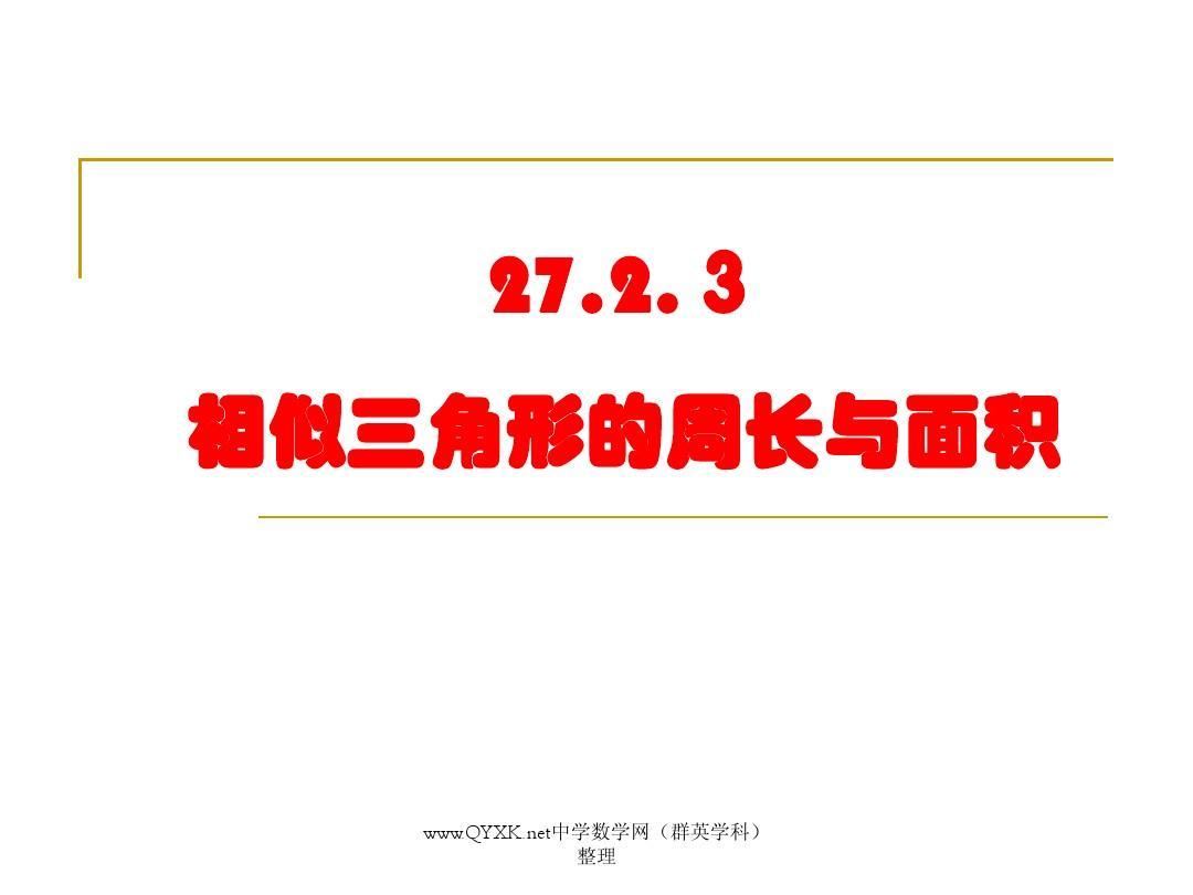 http://www.wendangwang.com/pic/1772a89ca3610baceb883790/3-1037-jpg_6_0_______-642-0-0-642.jpg_http://www.wendangwang.com中学数学网(群英学科) 整理